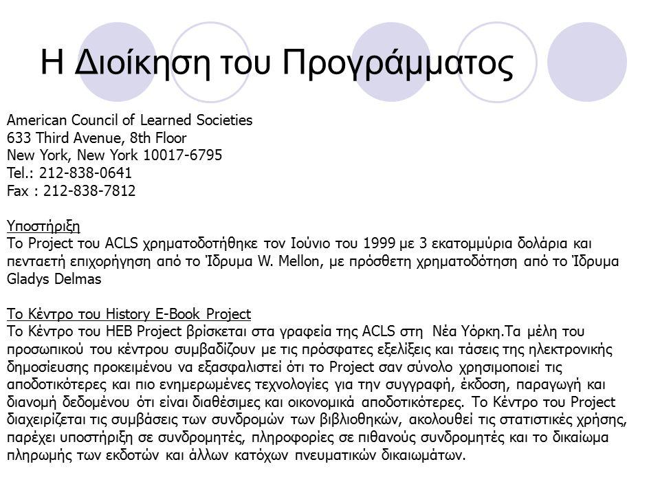 Τίτλοι που είναι προσβάσιμοι on-line από τον Οκτώβριο του 2003 Οι κατάλογοι περιλαμβάνουν περίπου 790 τίτλους στο σύνολο, αντιπροσωπεύοντας τον συνολικό αριθμό των βιβλίων που είναι διαθέσιμοι on-line από τον Οκτώβριο του 2003 στον ιστοχώρο του HEB Project.