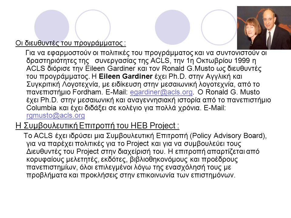 Οι διευθυντές του προγράμματος : Για να εφαρμοστούν οι πολιτικές του προγράμματος και να συντονιστούν οι δραστηριότητες της συνεργασίας της ACLS, την 1η Οκτωβρίου 1999 η ACLS διόρισε την Eileen Gardiner και τον Ronald G.Musto ως διευθυντές του προγράμματος.