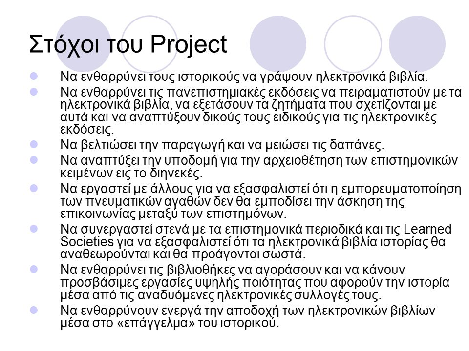 Στόχοι του Project Να ενθαρρύνει τους ιστορικούς να γράψουν ηλεκτρονικά βιβλία.