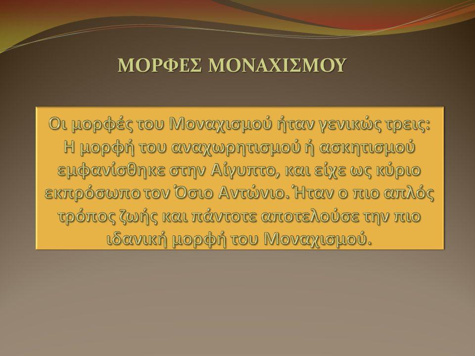 ΜΟΡΦΕΣ ΜΟΝΑΧΙΣΜΟΥ