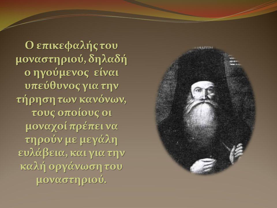 Ο επικεφαλής του μοναστηριού, δηλαδή ο ηγούμενος είναι υπεύθυνος για την τήρηση των κανόνων, τους οποίους οι μοναχοί πρέπει να τηρούν με μεγάλη ευλάβεια, και για την καλή οργάνωση του μοναστηριού.