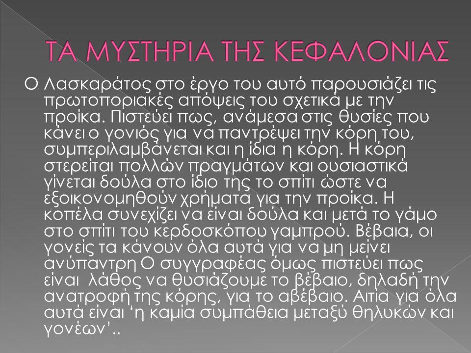 Στο κείμενο αυτό ο Παπαδιαμάντης στηλιτεύεται και το θεσμό της προίκας και του προικοσύμφωνου όπου αναγράφονταν λεπτομερώς τα στοιχεία που περιλαμβάνονταν σ' αυτή.