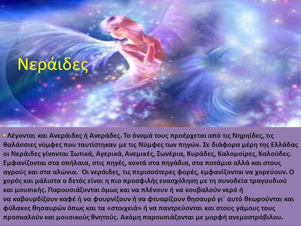 Δράκοντες Οι δράκοντες είναι μυθικά τέρατα που κατέχουν τα νερά των πηγών (Δρακονέρια).