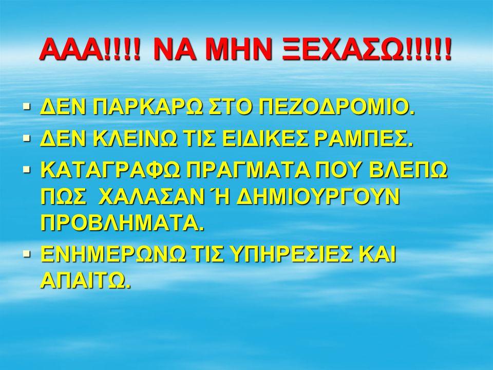 ΑΑΑ!!!! ΝΑ ΜΗΝ ΞΕΧΑΣΩ!!!!!  ΔΕΝ ΠΑΡΚΑΡΩ ΣΤΟ ΠΕΖΟΔΡΟΜΙΟ.  ΔΕΝ ΚΛΕΙΝΩ ΤΙΣ ΕΙΔΙΚΕΣ ΡΑΜΠΕΣ.  ΚΑΤΑΓΡΑΦΩ ΠΡΑΓΜΑΤΑ ΠΟΥ ΒΛΕΠΩ ΠΩΣ ΧΑΛΑΣΑΝ Ή ΔΗΜΙΟΥΡΓΟΥΝ ΠΡΟ