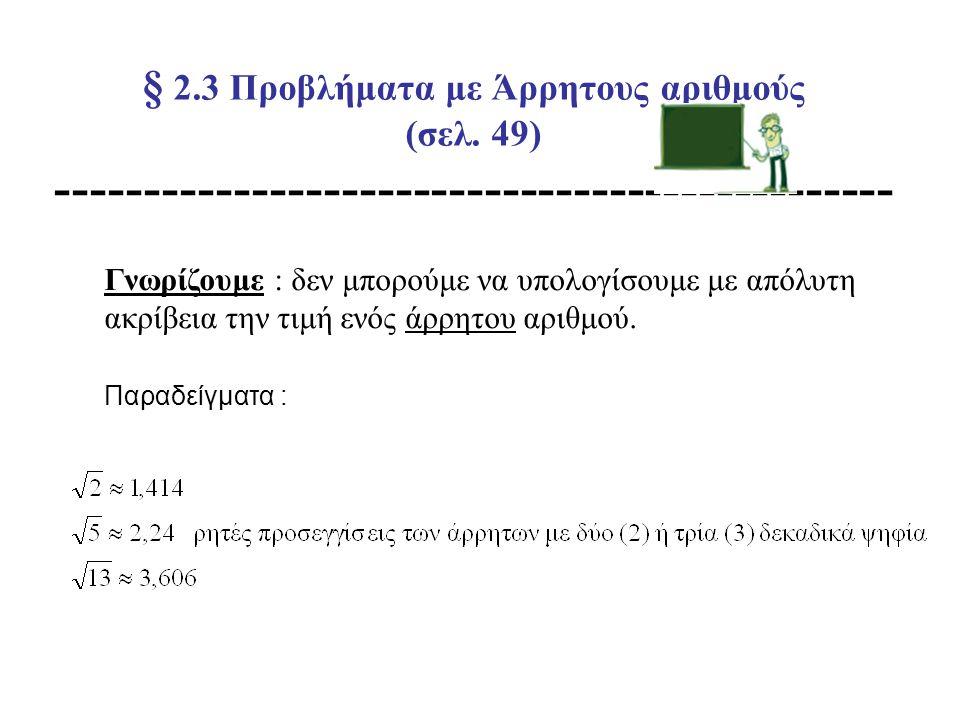 § 2.3 Προβλήματα με Άρρητους αριθμούς (σελ. 49) ----------------------------------------------- Γνωρίζουμε : δεν μπορούμε να υπολογίσουμε με απόλυτη α