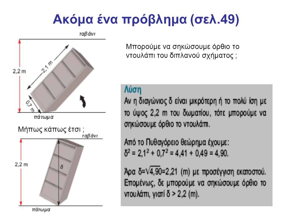 Ακόμα ένα πρόβλημα (σελ.49) Μπορούμε να σηκώσουμε όρθιο το ντουλάπι του διπλανού σχήματος ; Μήπως κάπως έτσι ;