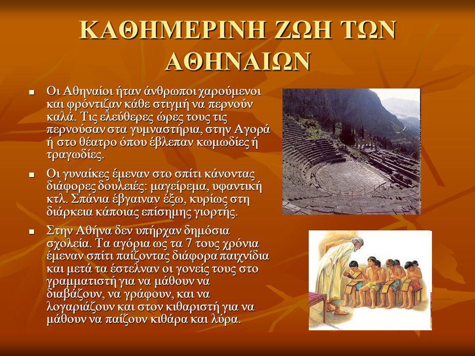 ΚΑΘΗΜΕΡΙΝΗ ΖΩΗ ΤΩΝ ΑΘΗΝΑΙΩΝ Οι Αθηναίοι ήταν άνθρωποι χαρούμενοι και φρόντιζαν κάθε στιγμή να περνούν καλά.
