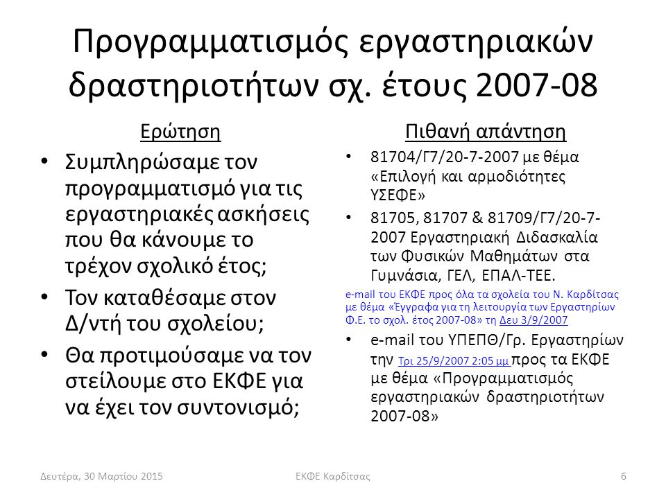 Προγραμματισμός εργαστηριακών δραστηριοτήτων σχ. έτους 2007-08 Ερώτηση Συμπληρώσαμε τον προγραμματισμό για τις εργαστηριακές ασκήσεις που θα κάνουμε τ