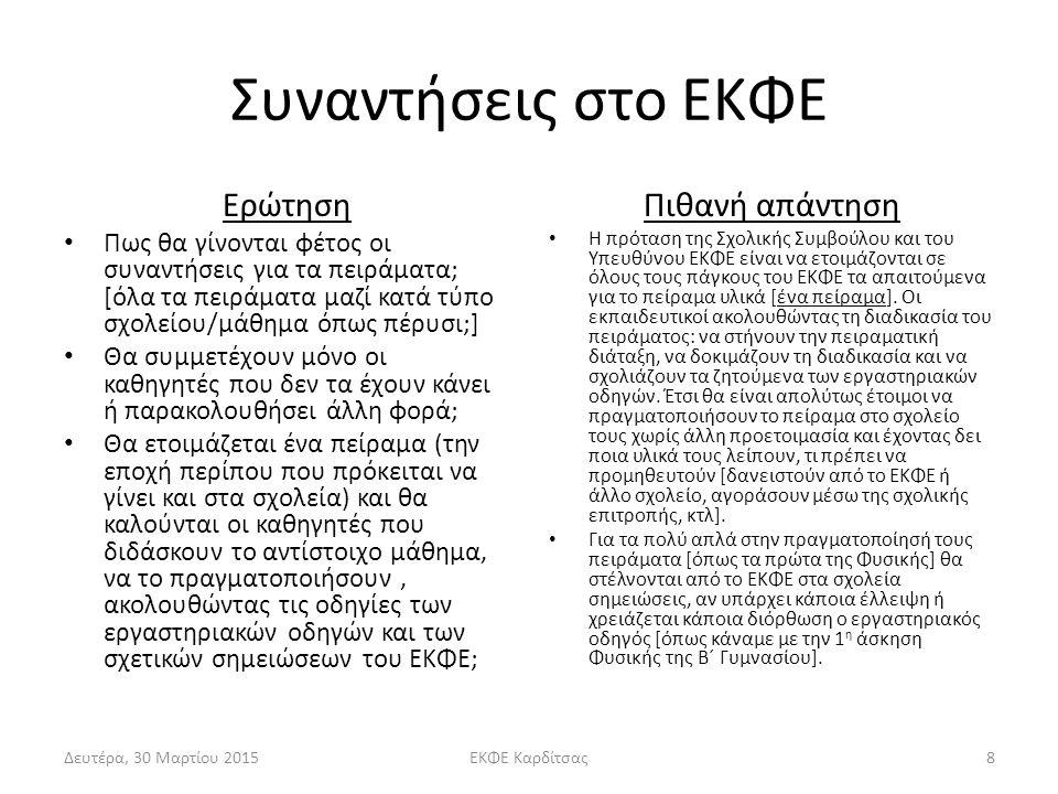 Συναντήσεις στο ΕΚΦΕ Ερώτηση Πως θα γίνονται φέτος οι συναντήσεις για τα πειράματα; [όλα τα πειράματα μαζί κατά τύπο σχολείου/μάθημα όπως πέρυσι;] Θα