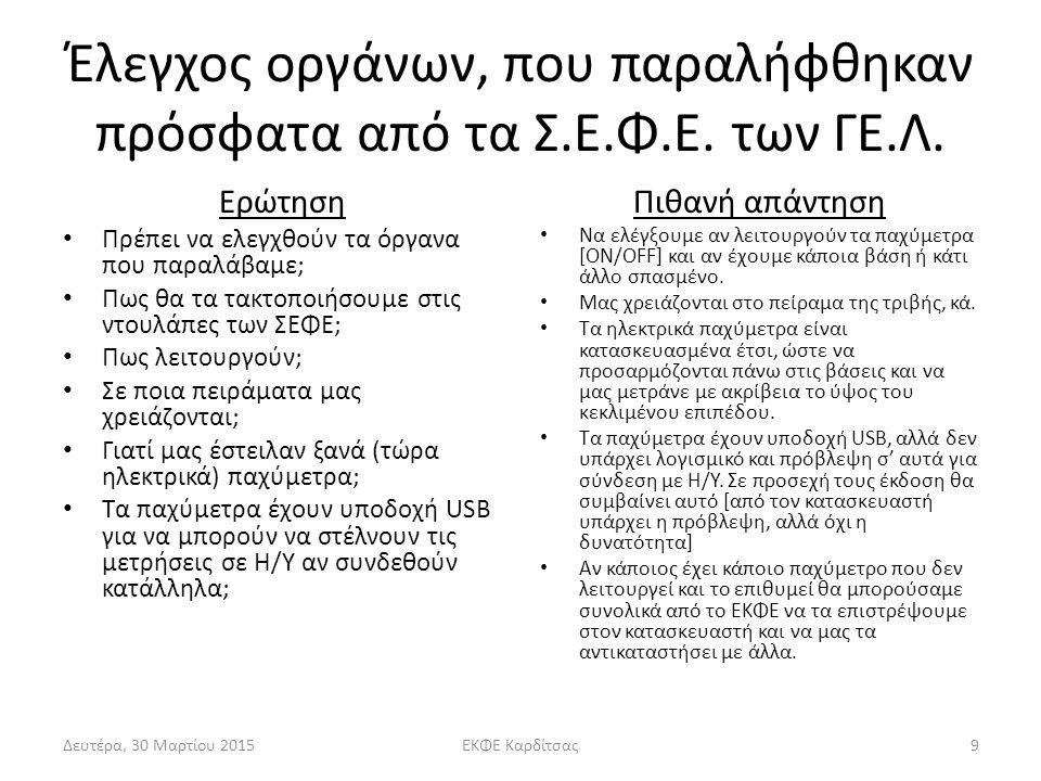 Έλεγχος οργάνων, που παραλήφθηκαν πρόσφατα από τα Σ.Ε.Φ.Ε. των ΓΕ.Λ. Ερώτηση Πρέπει να ελεγχθούν τα όργανα που παραλάβαμε; Πως θα τα τακτοποιήσουμε στ