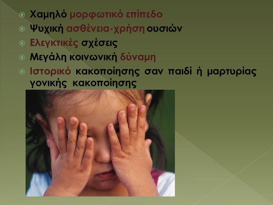  Χαμηλό μορφωτικό επίπεδο  Ψυχική ασθένεια-χρήση ουσιών  Ελεγκτικές σχέσεις  Μεγάλη κοινωνική δύναμη  Ιστορικό κακοποίησης σαν παιδί ή μαρτυρίας γονικής κακοποίησης