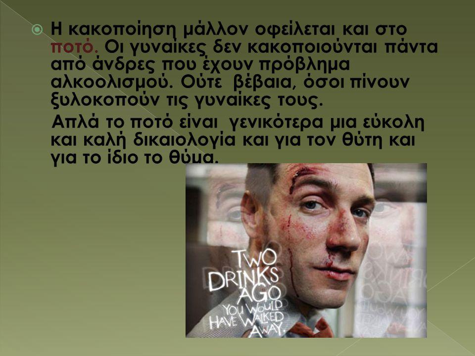  Η κακοποίηση μάλλον οφείλεται και στο ποτό. Οι γυναίκες δεν κακοποιούνται πάντα από άνδρες που έχουν πρόβλημα αλκοολισμού. Ούτε βέβαια, όσοι πίνουν