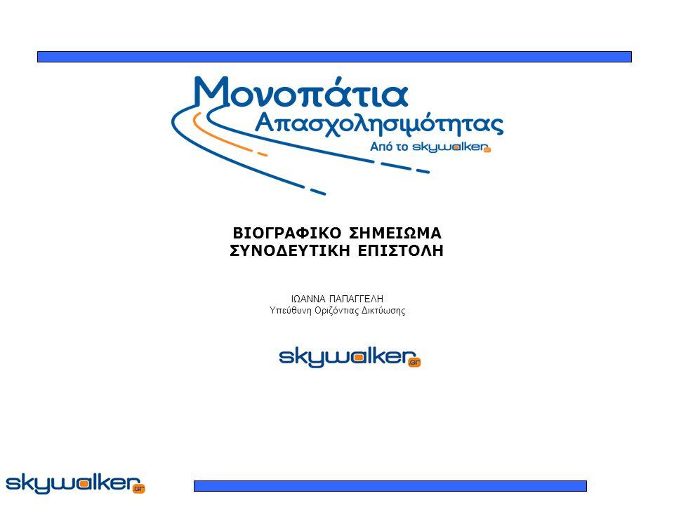 Σύνταξη/ Παρουσίαση Βιογραφικού σημειώματος: Συντομία Ευκρίνεια Συνοχή Σωστή χρήση της ελληνικής γλώσσας Μορφή Ανάδειξη προσωπικών στοιχείων Εμφάνιση