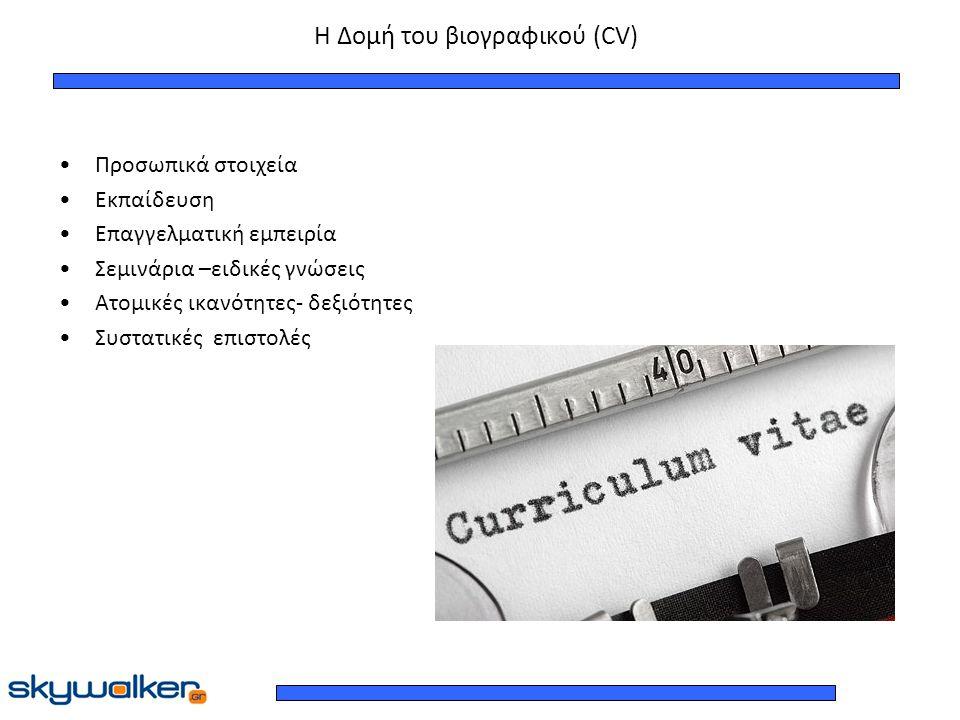 Η Δομή του βιογραφικού (CV) Προσωπικά στοιχεία Εκπαίδευση Επαγγελματική εμπειρία Σεμινάρια –ειδικές γνώσεις Ατομικές ικανότητες- δεξιότητες Συστατικές