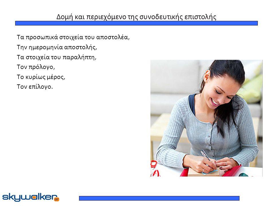 Υποδείγματα Υπόδειγμα Συνοδευτικής Επιστολής για Δημοσιευμένη θέση εργασίας Υπόδειγμα Συνοδευτικής Επιστολής για Αδημοσίευτη θέση εργασίας