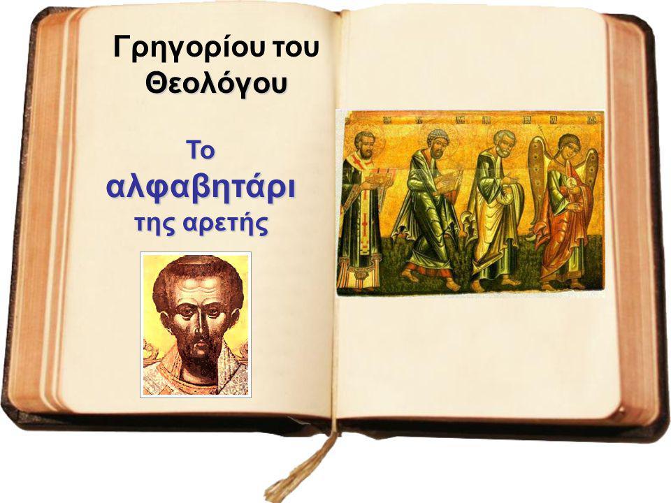 Το αλφαβητάρι της αρετής Θεολόγου Γρηγορίου του Θεολόγου
