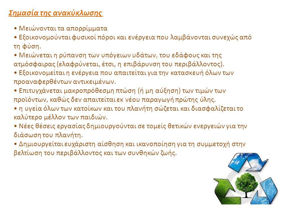 Σημασία της ανακύκλωσης Μειώνονται τα απορρίμματα Εξοικονομούνται φυσικοί πόροι και ενέργεια που λαμβάνονται συνεχώς από τη φύση.