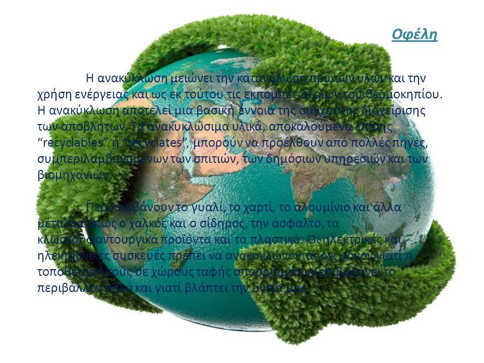 Οφέλη Η ανακύκλωση μειώνει την κατανάλωση πρώτων υλών και την χρήση ενέργειας και ως εκ τούτου τις εκπομπές αερίων του θερμοκηπίου.