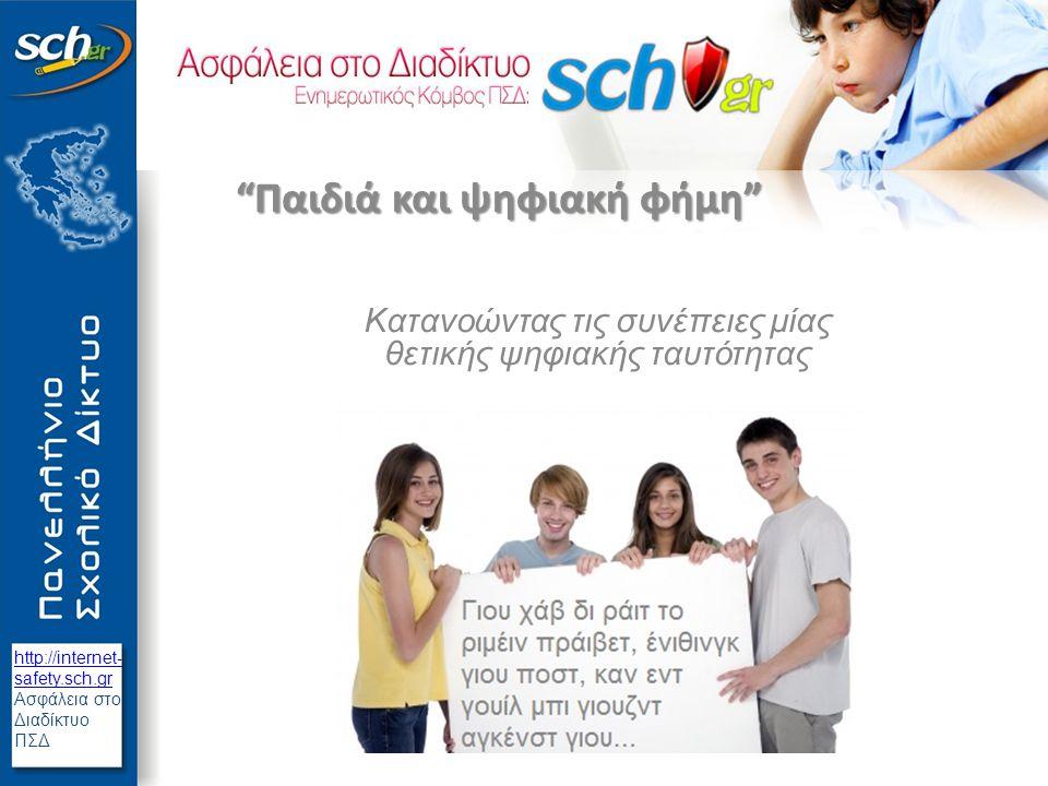 http://internet- safety.sch.gr Ασφάλεια στο Διαδίκτυο ΠΣΔ Περίγραμμα (τι θα δούμε) Ταυτότητες και αποτυπώματα Θετική ψηφιακή παρουσία «Όλοι μαζί, για ένα καλύτερο Διαδίκτυο!»