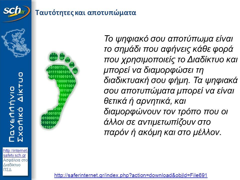 http://internet- safety.sch.gr Ασφάλεια στο Διαδίκτυο ΠΣΔ Πότε ξεκινάει το ψηφιακό σου αποτύπωμα; http://bit.ly/qN0mlrhttp://bit.ly/qN0mlr (UK) 73% των παιδιών < 2 έχουν κάποιο είδος ψηφιακού αποτυπώματος 37% των νεογέννητων έχουν διαδικτυακή ζωή από την ημέρα που γεννιούνται.