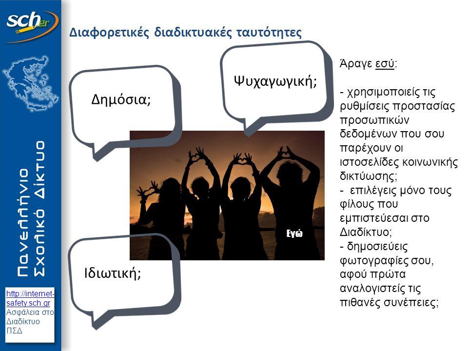 http://internet- safety.sch.gr Ασφάλεια στο Διαδίκτυο ΠΣΔ Θετική ψηφιακή παρουσία Πώς μπορείς να ζητήσεις βοήθεια; Αν θέλεις να ζητήσεις συμβουλές για το πώς μπορείς ν αντιμετωπίσεις ύποπτο περιεχόμενο ή μια επιλήψιμη συμπεριφορά στο Διαδίκτυο όπως π.χ.