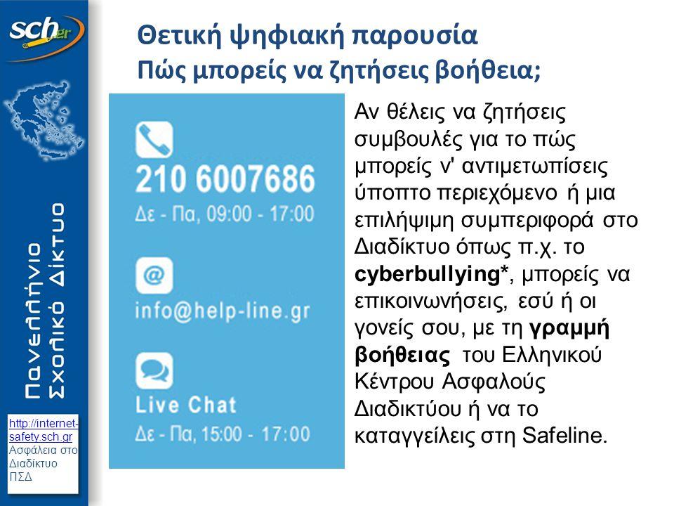 http://internet- safety.sch.gr Ασφάλεια στο Διαδίκτυο ΠΣΔ Μικρές συμβουλές: Διασφάλισε ότι έχεις μία θετική ψηφιακή παρουσία Μάθε στην οικογένεια και τους φίλους σου για την ανάρτηση πληροφοριών στο Διαδίκτυο Διασφάλισε ότι καθορίζεις τις ρυθμίσεις απορρήτου περί ιδιωτικότητας στα κοινωνικά δίκτυα Κράτα στοιχεία για την ψηφιακή παρουσία σου