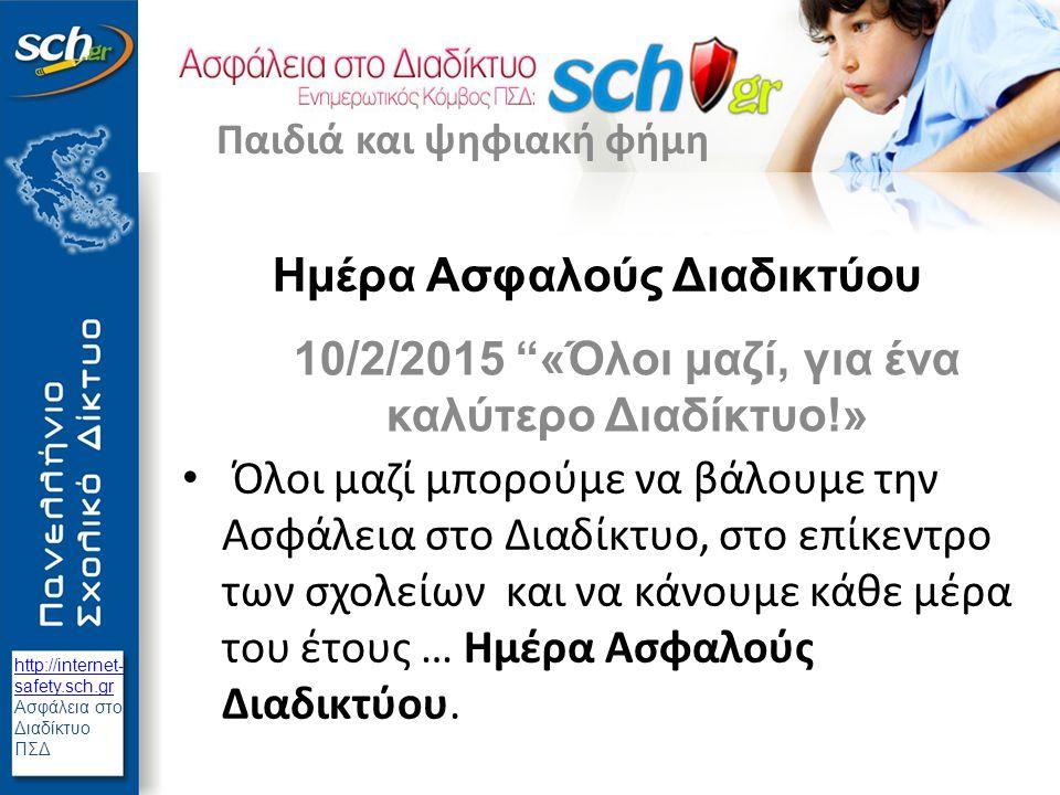 http://internet- safety.sch.gr Ασφάλεια στο Διαδίκτυο ΠΣΔ Η ζωή αλλάζει: 1995 / 2015/ 2030; Να μοιράζεσαι ή να μη μοιράζεσαι; ιδού η απορία.