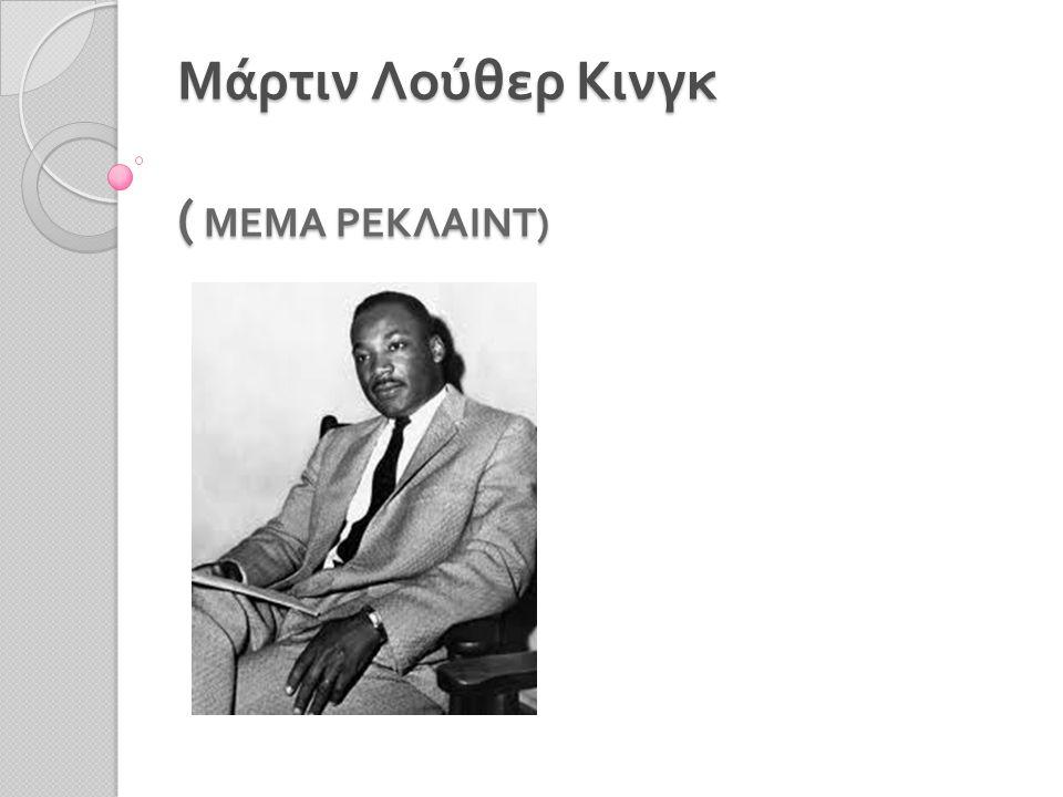 Μάρτιν Λούθερ Κινγκ ( ΜΕΜΑ ΡΕΚΛΑΙΝΤ )