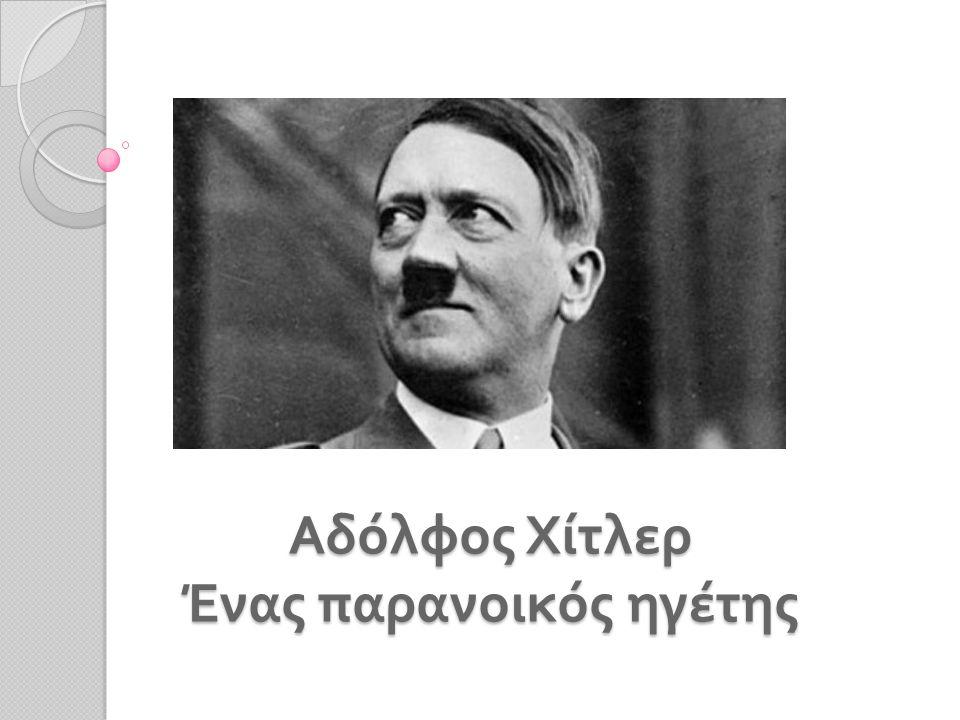 Ο Αδόλφος Χίτλερ προσωνυμία Φύρερ ήταν Γερμανός πολιτικός, ηγέτης του Εργατικου Εθνικοσοσιαλιστικού Κόμματος και δικτάτορας της Ναζιστικής Γερμανίας.