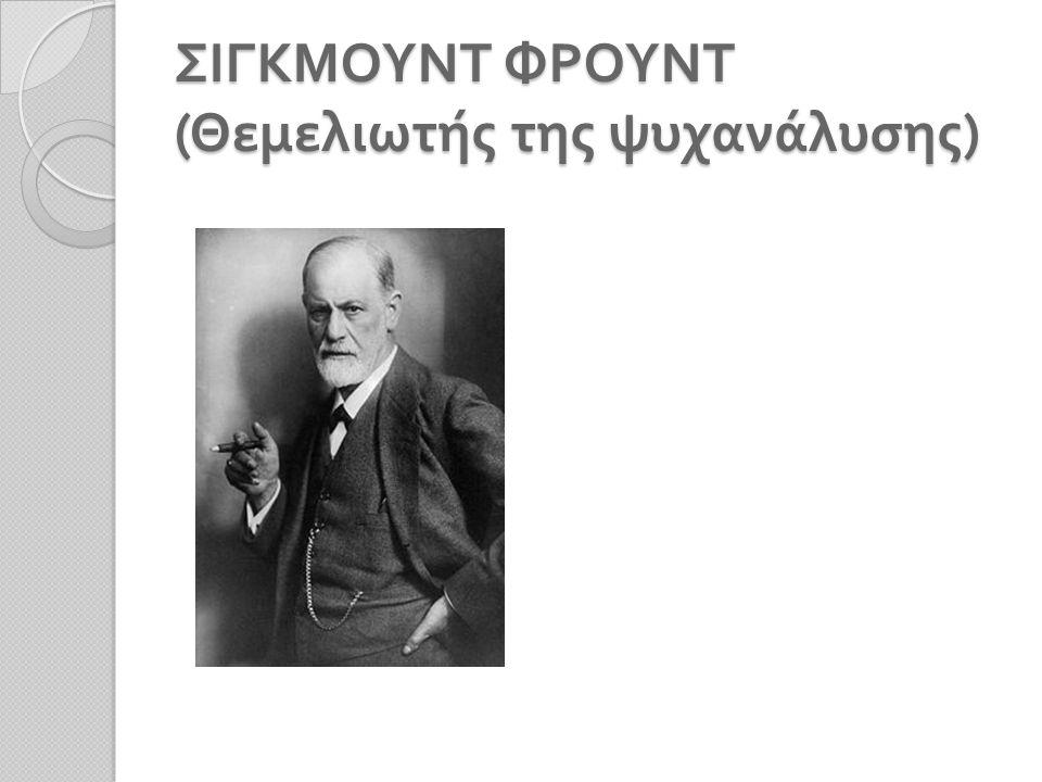 ΣΙΓΚΜΟΥΝΤ ΦΡΟΥΝΤ ( Θεμελιωτής της ψυχανάλυσης )
