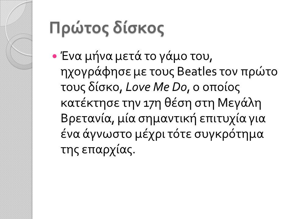 Πρώτος δίσκος Ένα μήνα μετά το γάμο του, ηχογράφησε με τους Beatles τον πρώτο τους δίσκο, Love Me Do, ο οποίος κατέκτησε την 17 η θέση στη Μεγάλη Βρετανία, μία σημαντική επιτυχία για ένα άγνωστο μέχρι τότε συγκρότημα της επαρχίας.