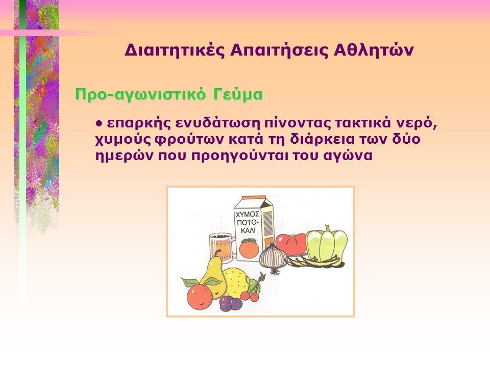 καλό είναι να περιορίζεται η κατανάλωση τροφίμων που είναι πλούσια σε φυτικές ίνες, διότι επηρεάζουν τη λειτουργία του εντέρου Διαιτητικές Απαιτήσεις