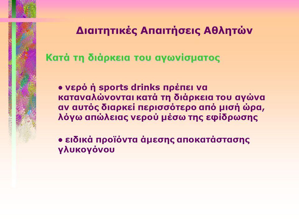επαρκής ενυδάτωση πίνοντας τακτικά νερό, χυμούς φρούτων κατά τη διάρκεια των δύο ημερών που προηγούνται του αγώνα Διαιτητικές Απαιτήσεις Αθλητών Προ-α