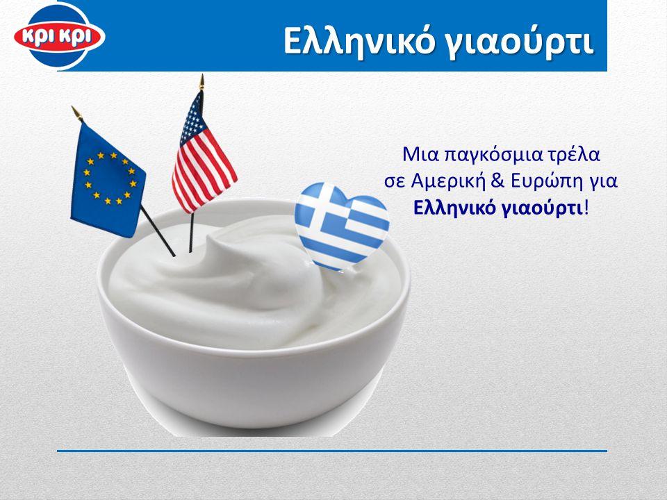 Ελληνικό γιαούρτι Μια παγκόσμια τρέλα σε Αμερική & Ευρώπη για Ελληνικό γιαούρτι!