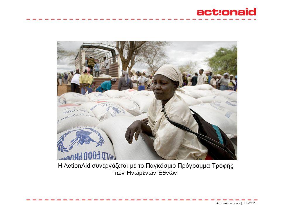 H ActionAid συνεργάζεται με το Παγκόσμιο Πρόγραμμα Τροφής των Ηνωμένων Εθνών