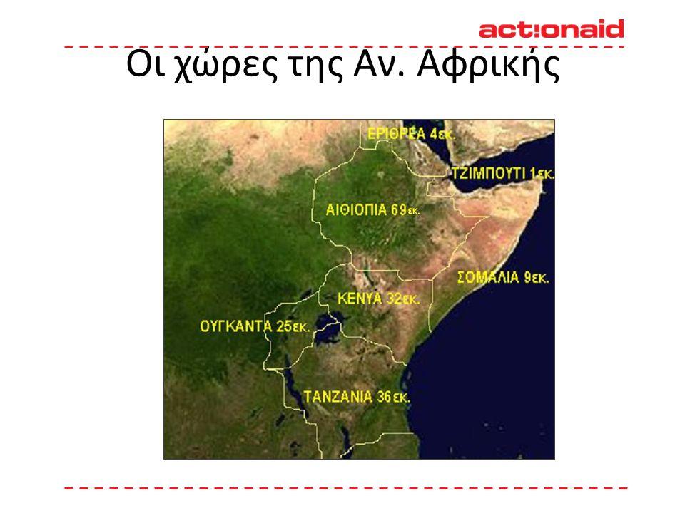 Οι χώρες της Αν. Αφρικής