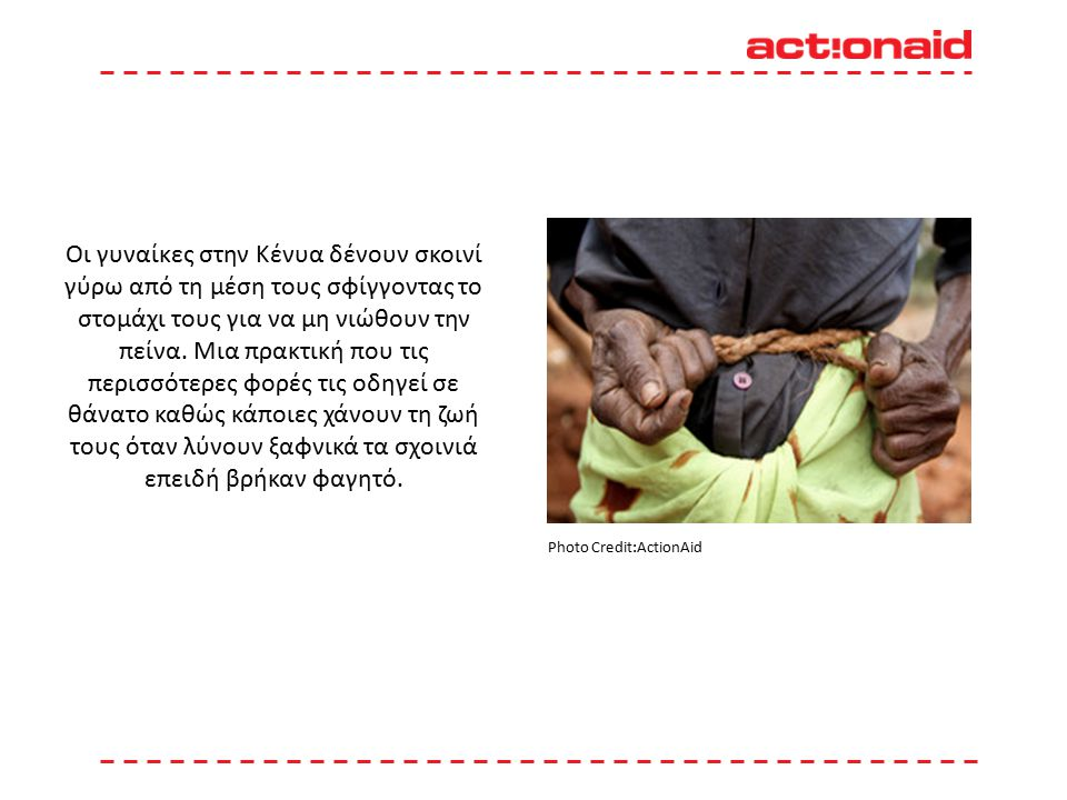 Οι γυναίκες στην Κένυα δένουν σκοινί γύρω από τη μέση τους σφίγγοντας το στομάχι τους για να μη νιώθουν την πείνα.