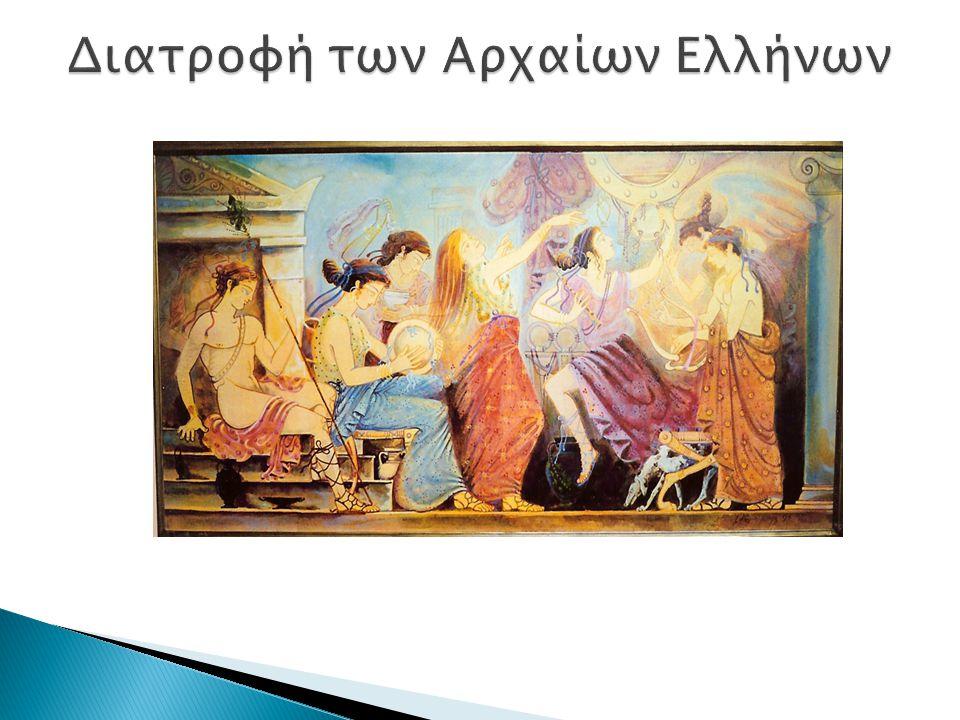  Οι αρχαίοι Έλληνες καλλιεργούσαν αγρούς και ασχολούνταν με την κτηνοτροφία.