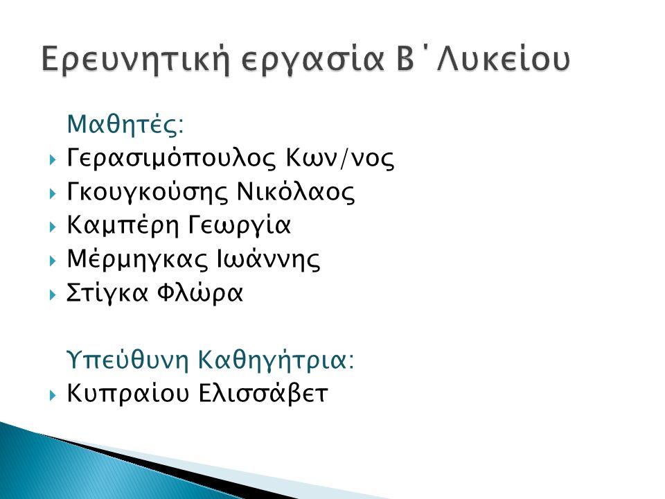Μαθητές:  Γερασιμόπουλος Κων/νος  Γκουγκούσης Νικόλαος  Καμπέρη Γεωργία  Μέρμηγκας Ιωάννης  Στίγκα Φλώρα Υπεύθυνη Καθηγήτρια:  Κυπραίου Ελισσάβε