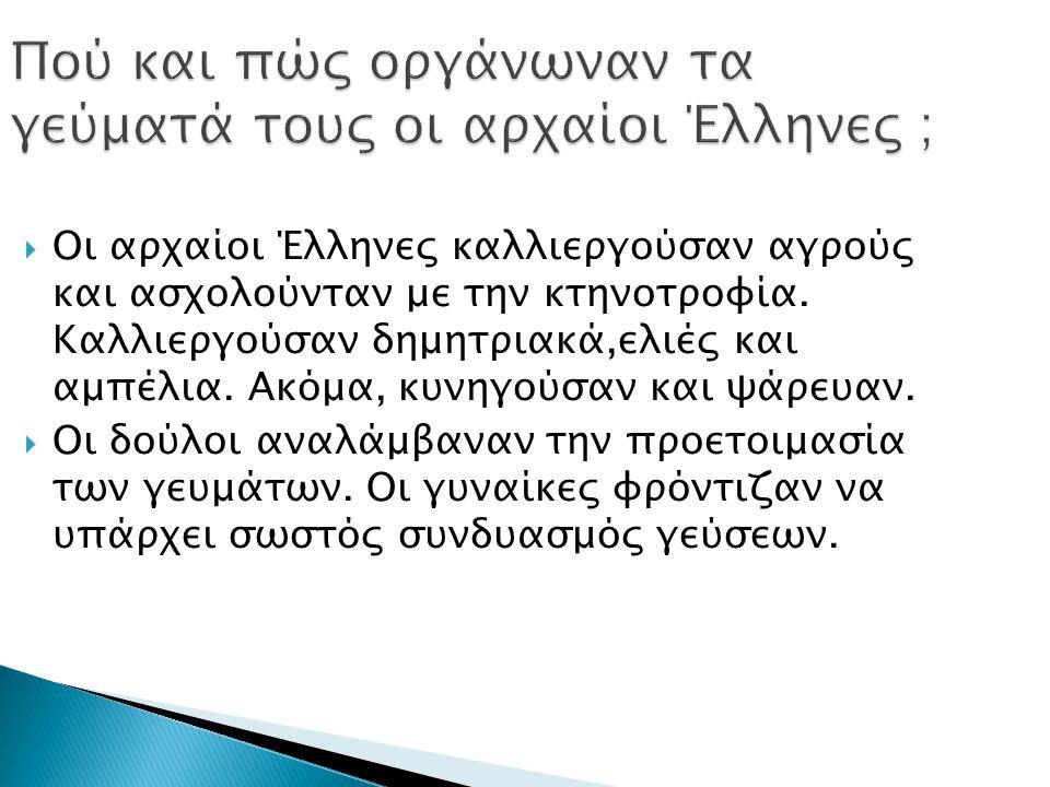  Οι αρχαίοι Έλληνες καλλιεργούσαν αγρούς και ασχολούνταν με την κτηνοτροφία. Καλλιεργούσαν δημητριακά,ελιές και αμπέλια. Ακόμα, κυνηγούσαν και ψάρευα