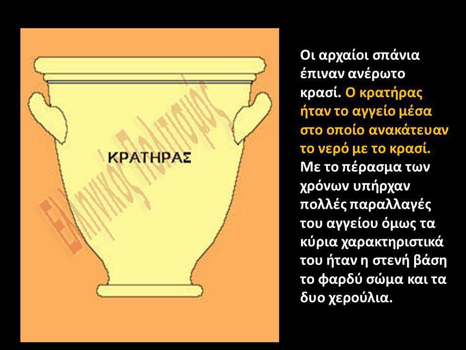 Οι αρχαίοι σπάνια έπιναν ανέρωτο κρασί. Ο κρατήρας ήταν το αγγείο μέσα στο οποίο ανακάτευαν το νερό με το κρασί. Με το πέρασμα των χρόνων υπήρχαν πολλ