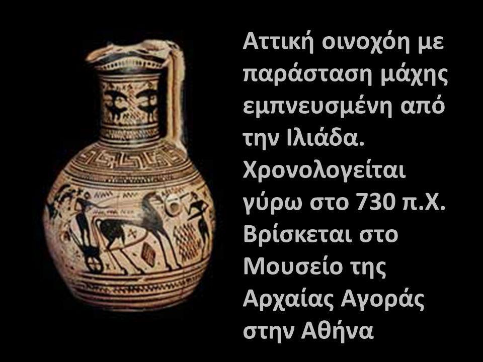 Aττική οινοχόη με παράσταση μάχης εμπνευσμένη από την Ιλιάδα. Χρονολογείται γύρω στο 730 π.Χ. Βρίσκεται στο Μουσείο της Αρχαίας Αγοράς στην Αθήνα