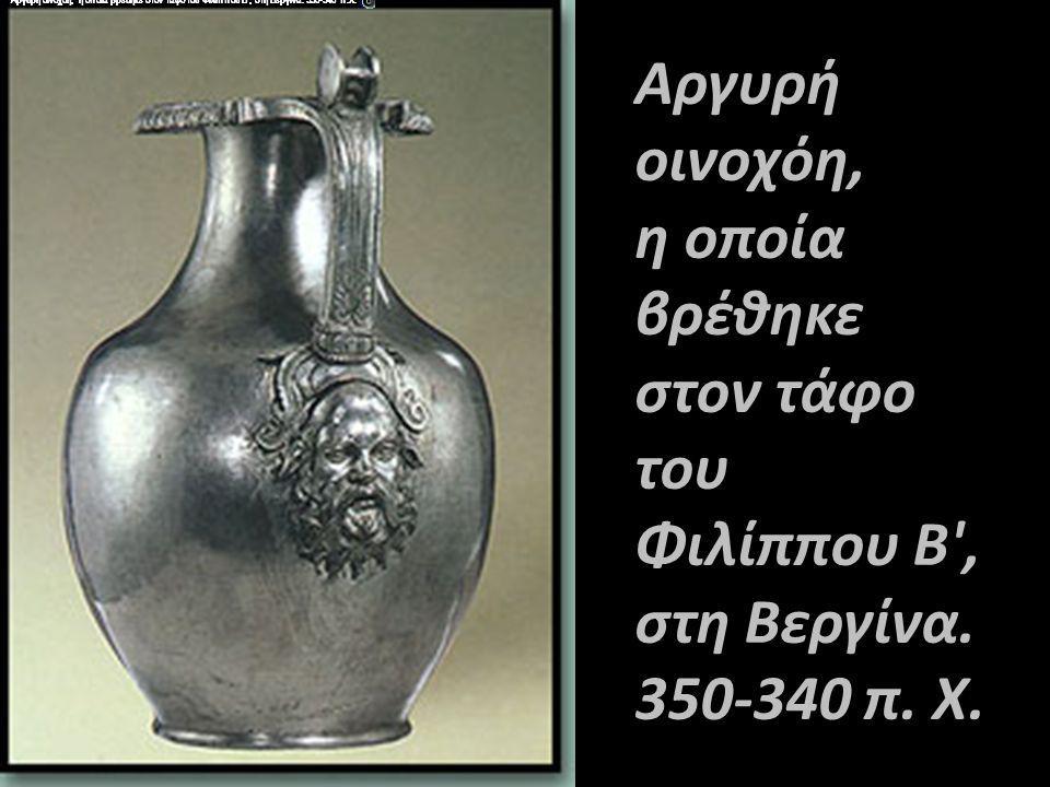 Αργυρή οινοχόη, η οποία βρέθηκε στον τάφο του Φιλίππου Β', στη Βεργίνα. 350-340 π.Χ. Αργυρή οινοχόη, η οποία βρέθηκε στον τάφο του Φιλίππου Β', στη Βε