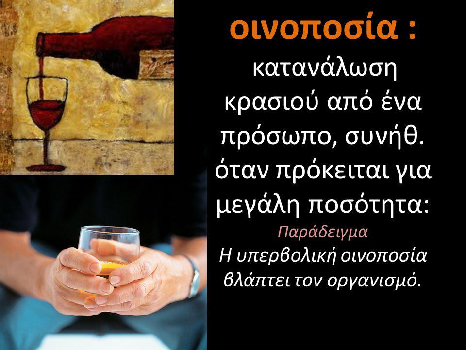 οινοποσία : κατανάλωση κρασιού από ένα πρόσωπο, συνήθ. όταν πρόκειται για μεγάλη ποσότητα: Παράδειγμα H υπερβολική οινοποσία βλάπτει τον οργανισμό.