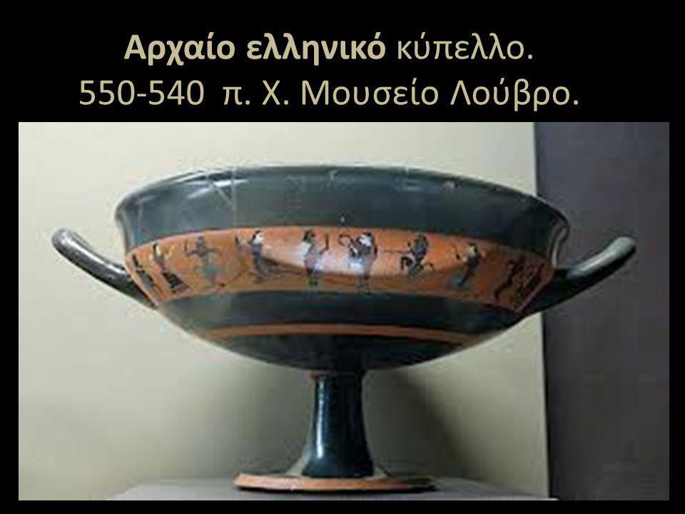 Αρχαίο ελληνικό κύπελλο. 550-540 π. Χ. Μουσείο Λούβρο.