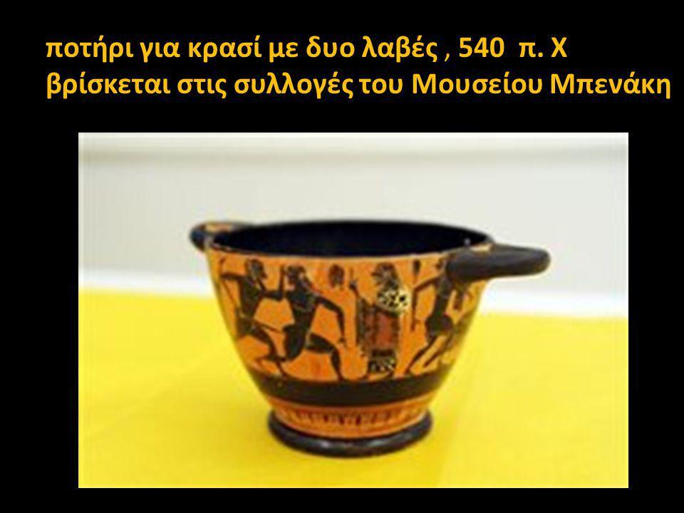 ποτήρι για κρασί με δυο λαβές, 540 π. Χ βρίσκεται στις συλλογές του Μουσείου Μπενάκη