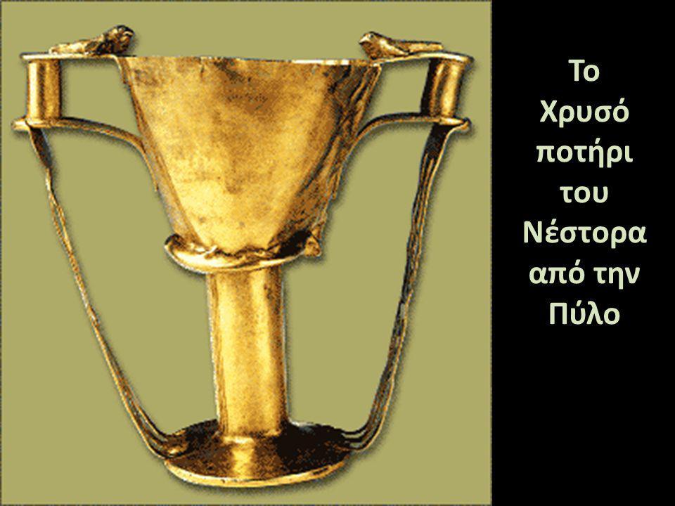Το Χρυσό ποτήρι του Νέστορα από την Πύλο