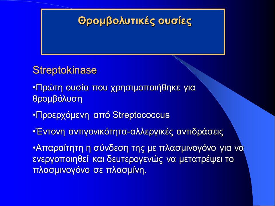 Θρομβολυτικές ουσίες Streptokinase Πρώτη ουσία που χρησιμοποιήθηκε για θρομβόλυσηΠρώτη ουσία που χρησιμοποιήθηκε για θρομβόλυση Προερχόμενη από Strept