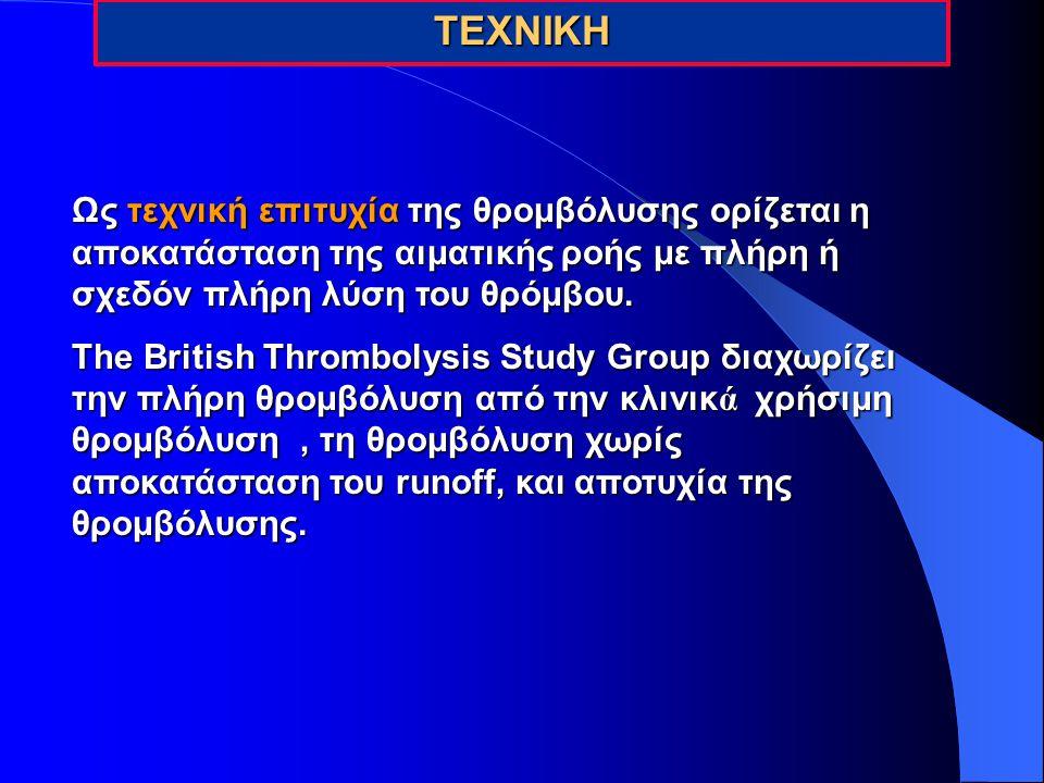 ΤΕΧΝΙΚΗ Ως τεχνική επιτυχία της θρομβόλυσης ορίζεται η αποκατάσταση της αιματικής ροής με πλήρη ή σχεδόν πλήρη λύση του θρόμβου. The British Thromboly