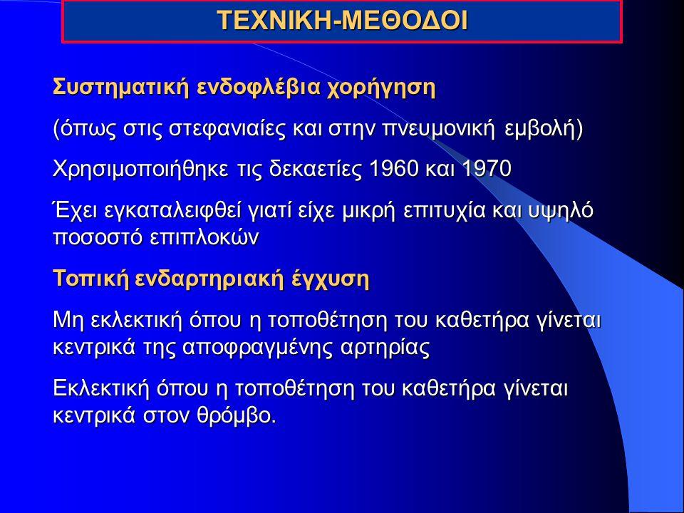 ΤΕΧΝΙΚΗ-ΜΕΘΟΔΟΙ Συστηματική ενδοφλέβια χορήγηση (όπως στις στεφανιαίες και στην πνευμονική εμβολή) Χρησιμοποιήθηκε τις δεκαετίες 1960 και 1970 Έχει εγ